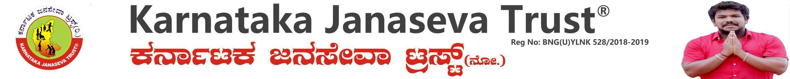 Karnataka Janaseva Trust